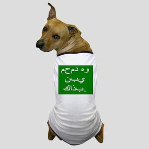 Mohammed is a false prophet. Dog T-Shirt