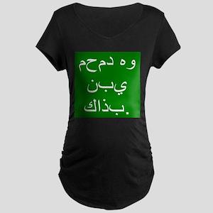 Mohammed is a false prophet. Maternity Dark T-Shir