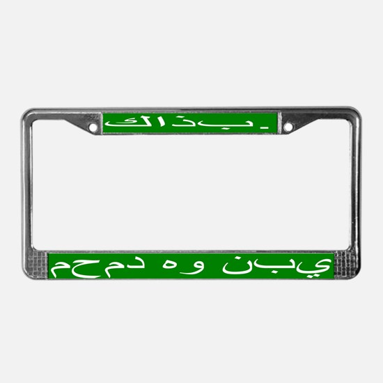 Mohammed is a false prophet. License Plate Frame