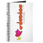 I-L-Y Grandma Journal