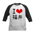 I love Fukui Kids Baseball Jersey