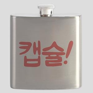capsule! red Flask