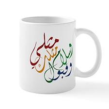 Mithli Mithlak Salam Koboul Mugs