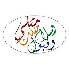Mithli Mithlak Salam Koboul Sticker