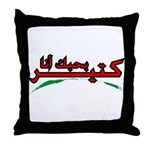 B7ibak Ktir Throw Pillow