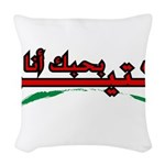 B7ibak Ktir Woven Throw Pillow