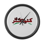 B7ibak Ktir Large Wall Clock