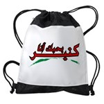 B7ibak Ktir Drawstring Bag