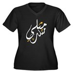 mithlymithlak Plus Size T-Shirt