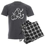 Salam w Koboul | Men's Charcoal Pajamas