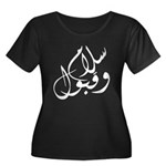 Salam w Koboul | Plus Size T-Shirt
