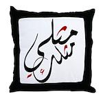 Mithly Mithlak Throw Pillow