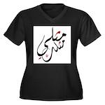 Mithly Mithlak Plus Size T-Shirt