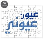 3youn 3youni Puzzle