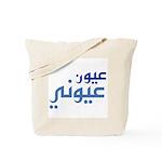 3youn 3youni Tote Bag