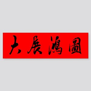Lunar New Year Bumper Sticker