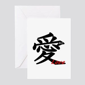 Ai means Love in JP: Greeting Cards (Pk of 10)
