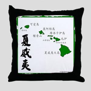 Chinese Hawaii Throw Pillow