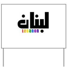 Lebanon (In Arabic) Yard Sign