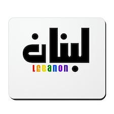 Lebanon (In Arabic) Mousepad