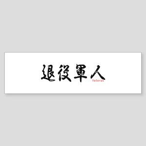 TAIEKI GUNJIN means Veteran : Sticker (Bumper)