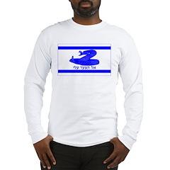 Dont Tread on Me! Hebrew Long Sleeve T-Shirt