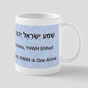 Sh'ma Yisrael 1 Mug
