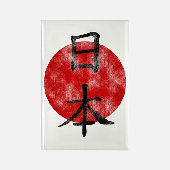 Japan and Sun Rectangle Magnet