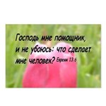 Hebrews 13:6 (Russian) Postcards (Package of 8)