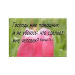 Hebrews 13:6 (Russian) Rectangle Magnet (100 pack)