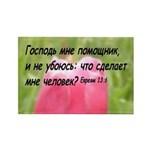 Hebrews 13:6 (Russian) Rectangle Magnet (10 pack)