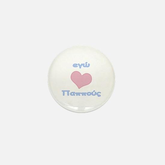 I Heart Grandpa Greek Mini Button