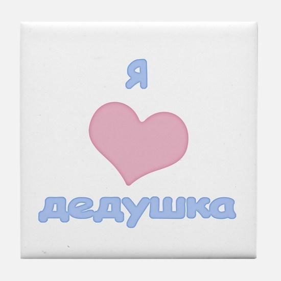 I Heart Grandpa Russian Tile Coaster
