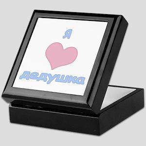 I Heart Grandpa Russian Keepsake Box