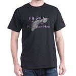 Tae Kwon Do Place Foot Here Dark T-Shirt