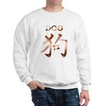 Dog in Kanji Sweatshirt