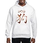 Dog in Kanji Hooded Sweatshirt