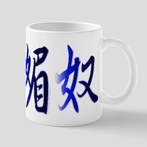 David in Kanji -1- Mug