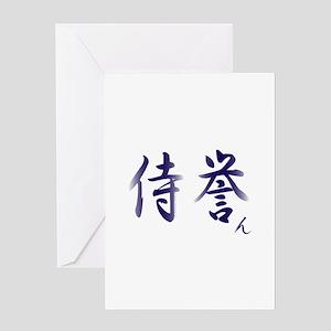 John in Kanji -2- Greeting Card