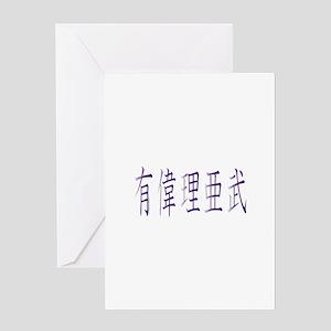 William in Kanji -2- Greeting Card