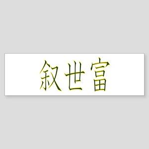 Joseph in Kanji -2- Sticker (Bumper)