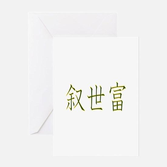 Joseph in Kanji -2- Greeting Card
