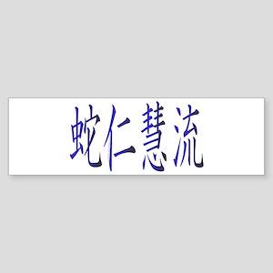 Daniel in Kanji -2- Sticker (Bumper)