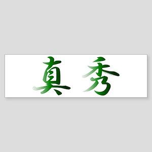 Matthew in Kanji -3- Sticker (Bumper)