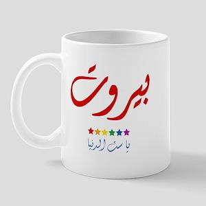 Beirut, Queen of the World Mug