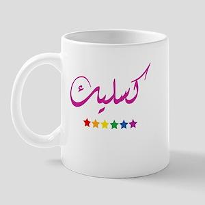Kaslik City Pride Mug