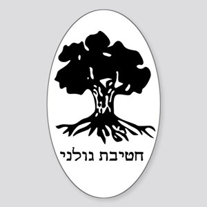 Golani Brigade Sticker (Oval)