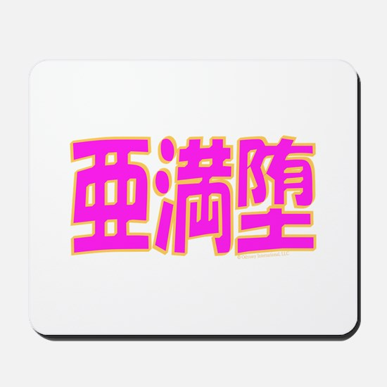 Amanda in Kanji -1- Mousepad