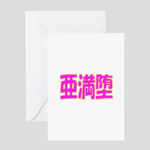 Amanda in Kanji -1- Greeting Card