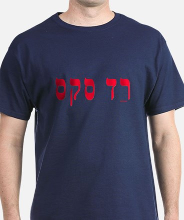 Hebrew Red Sox T-Shirt